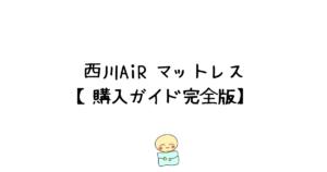 西川AiRマットレス購入ガイド完全版