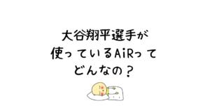 大谷翔平選手が使っているAiRってどんなの?